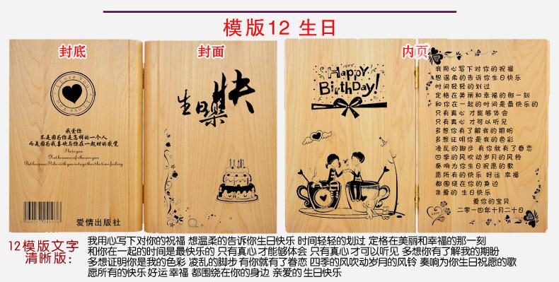 木质雕刻字七夕创意浪漫情书