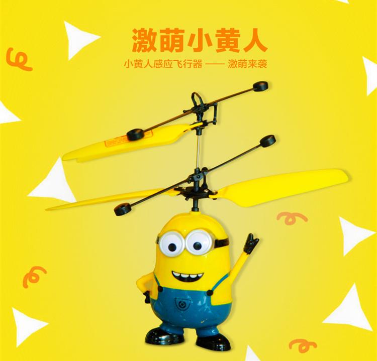 小黄人感应飞机飞行器