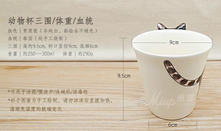 进口动物艺术陶瓷水杯
