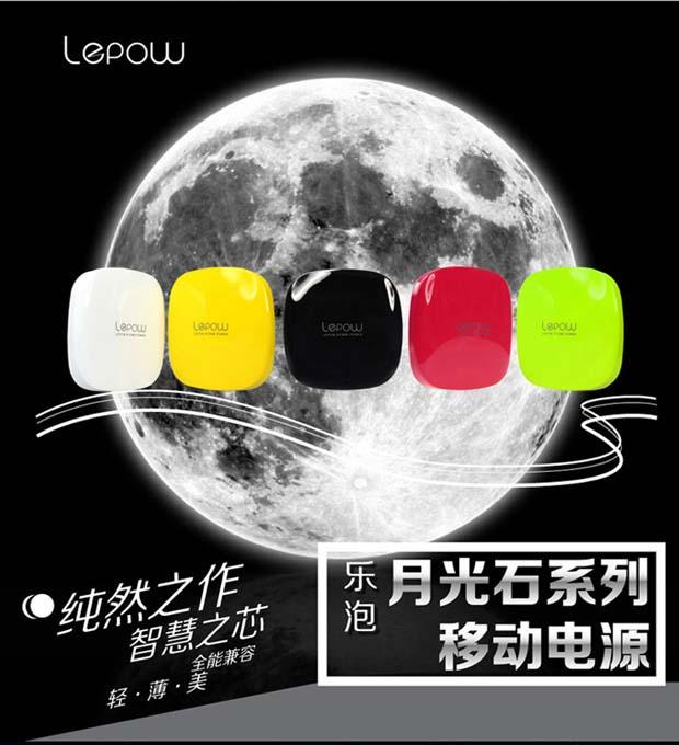 lepow·卡通可爱女萌迷你充电宝