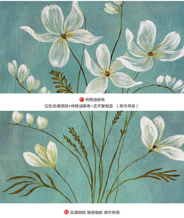 小清新花卉装饰画