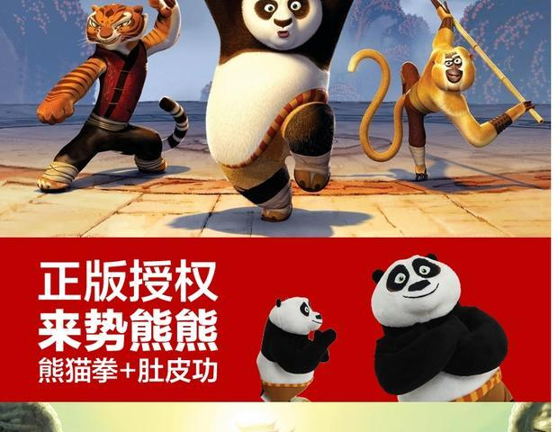 功夫熊猫阿宝公仔